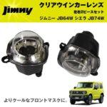 新型ジムニーJB64Wクリアウィンカー